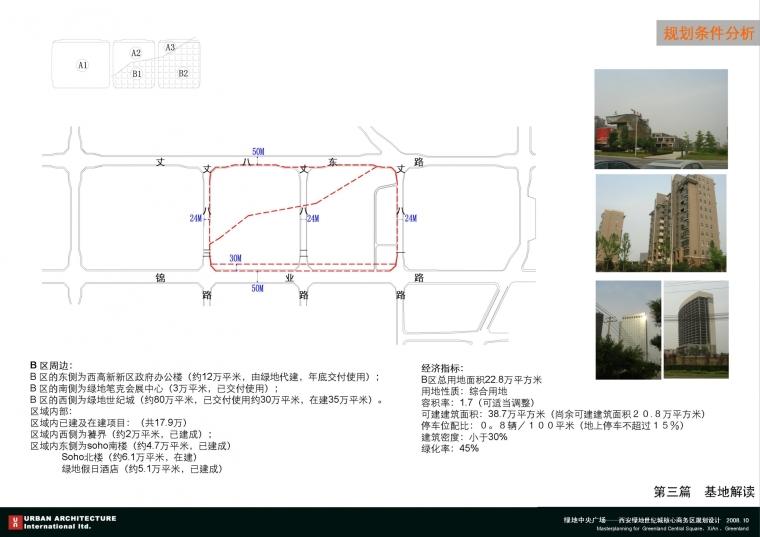 西安绿地世纪城核心商务区规划设计_26