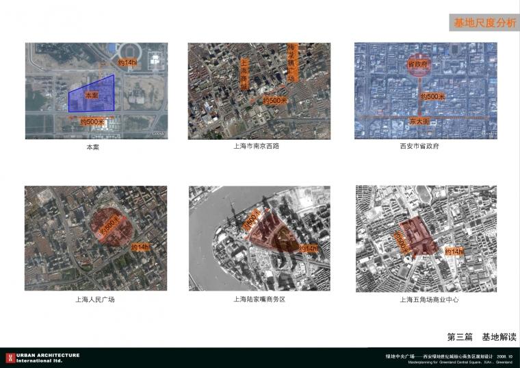 西安绿地世纪城核心商务区规划设计_29