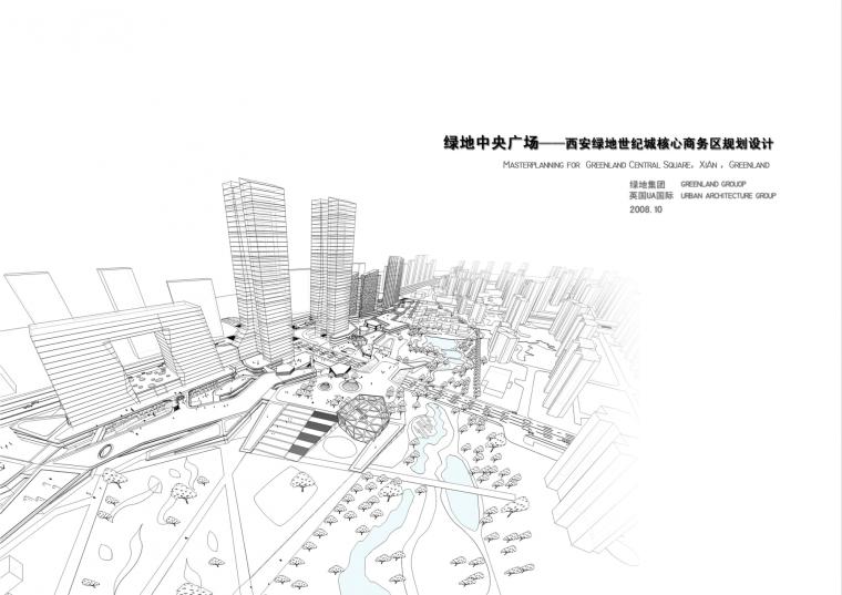 幻灯片01-西安绿地世纪城核心商务区规划设计第1张图片