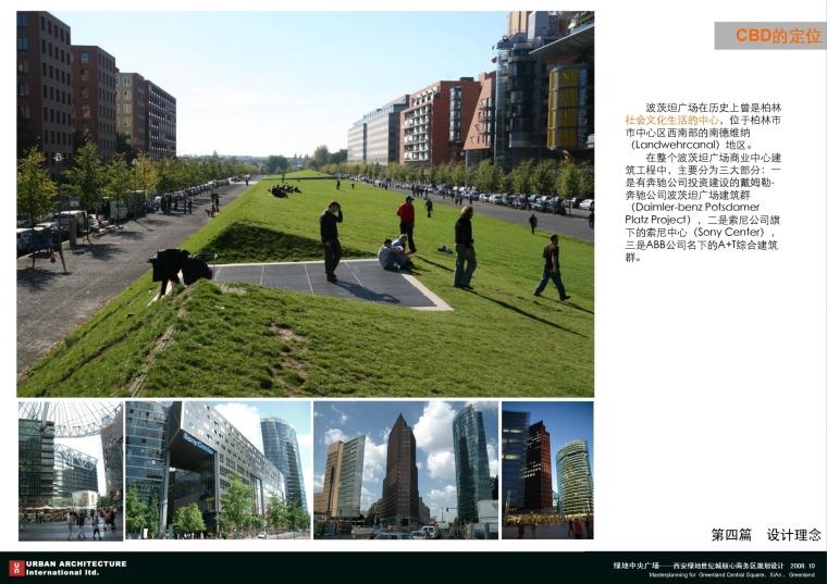 西安绿地世纪城核心商务区规划设计_35