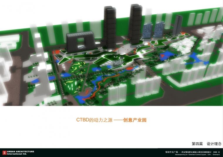 西安绿地世纪城核心商务区规划设计_36