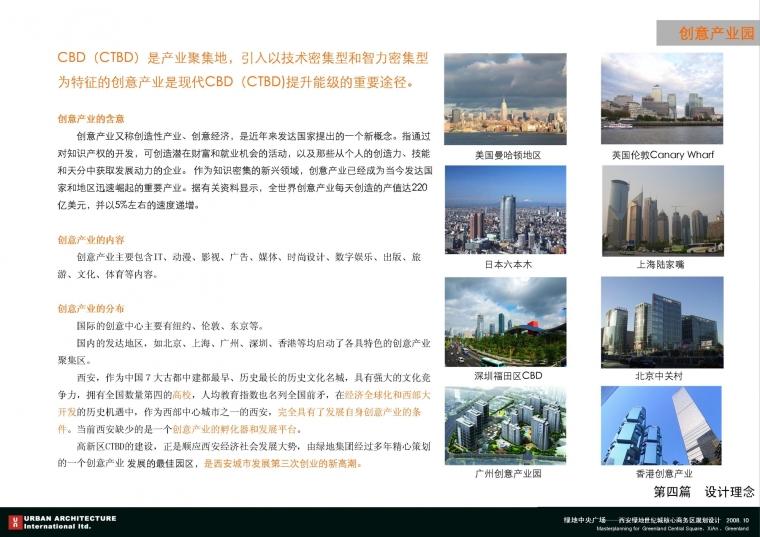 西安绿地世纪城核心商务区规划设计_37