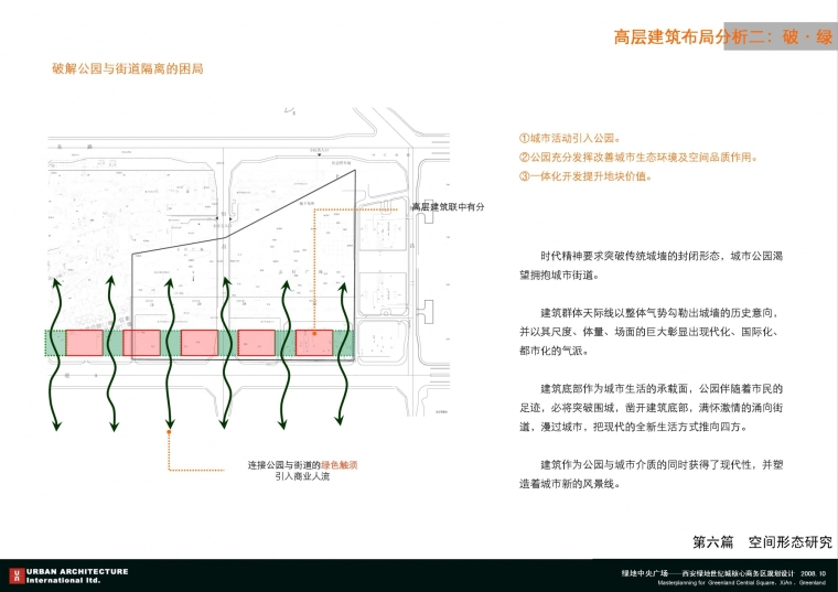 西安绿地世纪城核心商务区规划设计_67