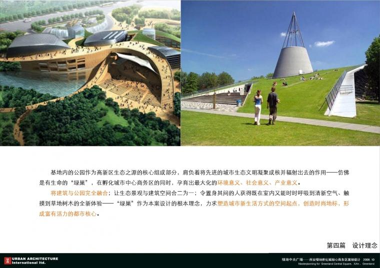 西安绿地世纪城核心商务区规划设计_39