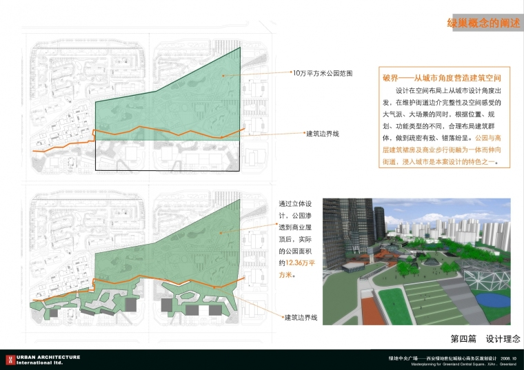 西安绿地世纪城核心商务区规划设计_40
