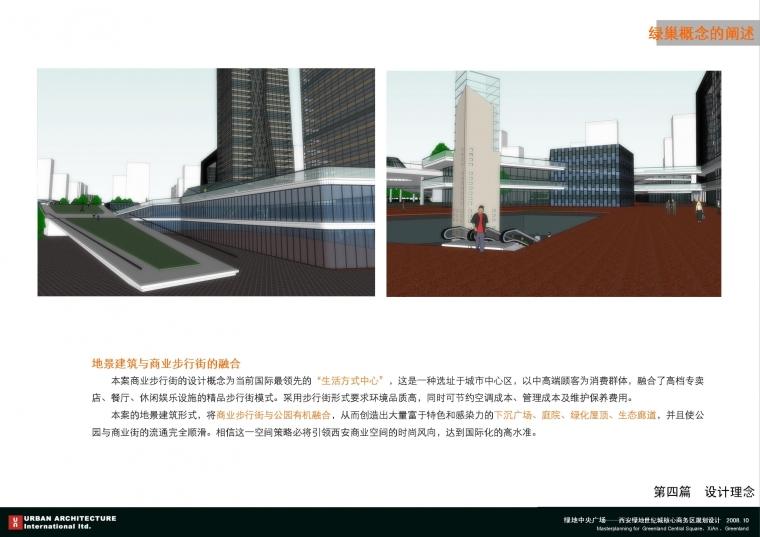 西安绿地世纪城核心商务区规划设计_42