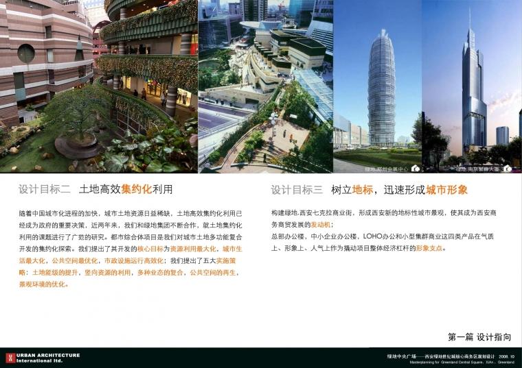 西安绿地世纪城核心商务区规划设计_13
