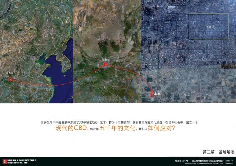 西安绿地世纪城核心商务区规划设计_19