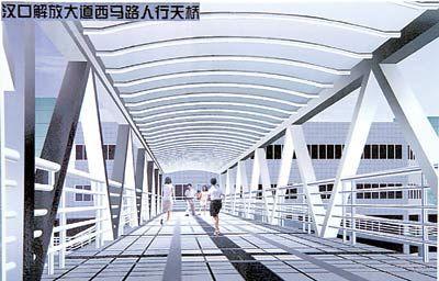 武汉:解放大道将新建新型人行天桥