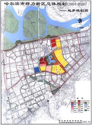 哈尔滨群力新区开发建设项目招商