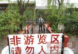 北京园林因经费紧张被租占 政府应提供财政保障