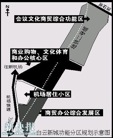 《白云新城核心区详细规划》亮相