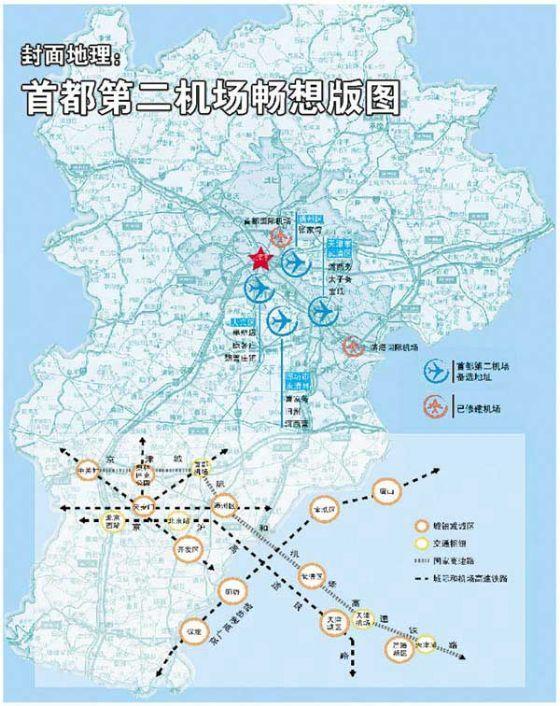 北京市发改委披露:第2机场建设程序将启动