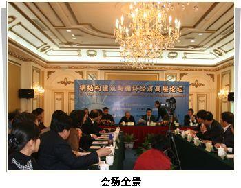 """""""钢结构建筑与循环经济高层论坛""""在京召开"""