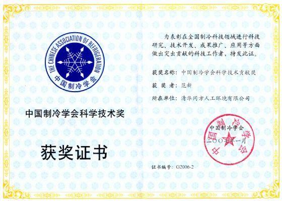 清華同方范新總經理被授予——2006年度中國制冷學會科學技術貢獻獎