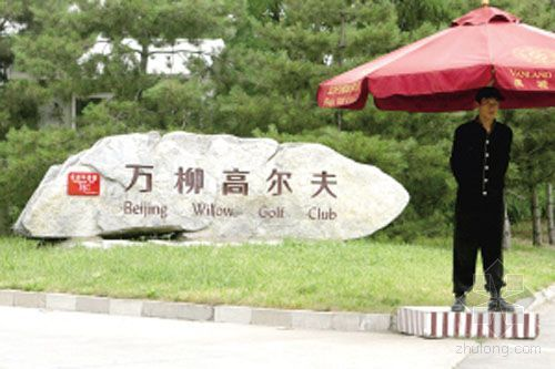 """规划城市绿地 竟被""""万柳高尔夫""""霸占"""