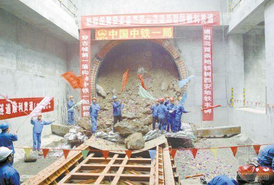 西安地铁首条盾构隧道顺利贯通