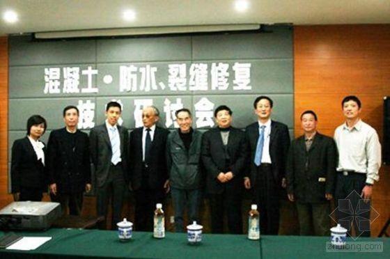 加拿大凯顿国际公司上海举办国际混凝土防水及裂缝修复技术交流会