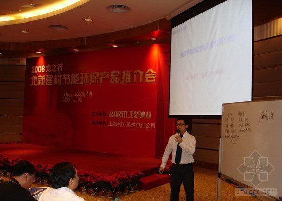 """2008""""龙之行""""北新建材节能环保建材上海推介会"""