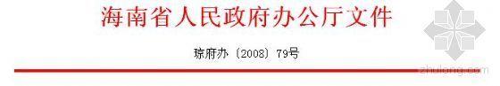 海南省城镇生活污水处理建设实施意见