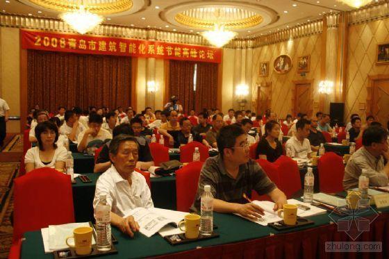 2008青岛建筑智能化系统节能高峰论坛召开