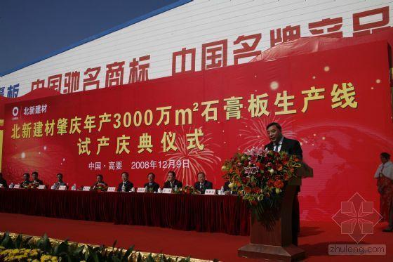北新建材肇庆年产3000万平方米石膏板生产线顺利点火