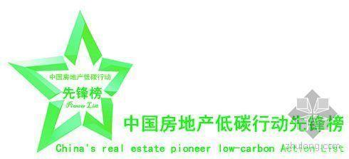 中国房地产低碳行动先锋榜获奖名单