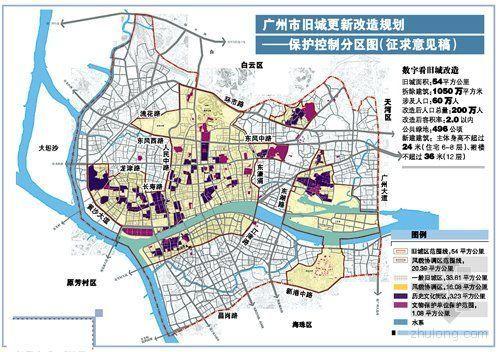 广州旧城改造征求意见 涉及60万人资金超千亿