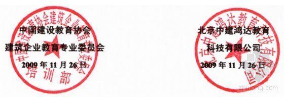 关于举办2010年度招标师职业水平考试考前培训班的通知