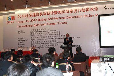 现场:2010北京国际浴室设计趋势论坛