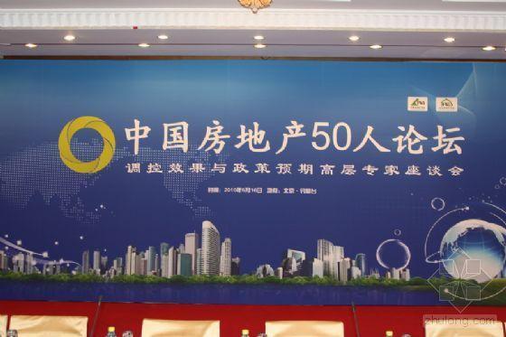 中国房地产50人论坛在京成立