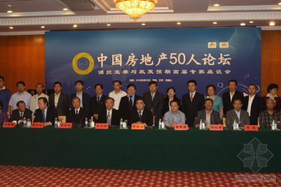 中国房地产50人论坛:调控效果与政策预期高层专家座谈会