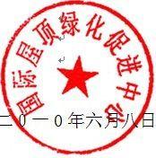 上海世博•国际立体绿化节能低碳研讨会的通知