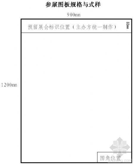 """关于举办""""2010中国室内设计周""""的通知"""