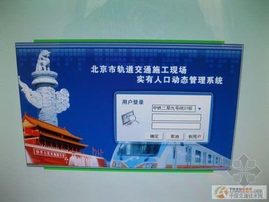 北京地铁九号线项目部开通北京轨道交通施工现场实有人口动态管理系统