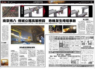 南京高架桥垮塌事故3人被捕 为赶工期改设计
