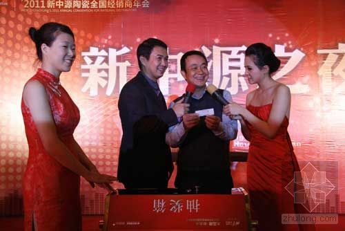 2011新中源陶瓷全国经销商年会隆重召开