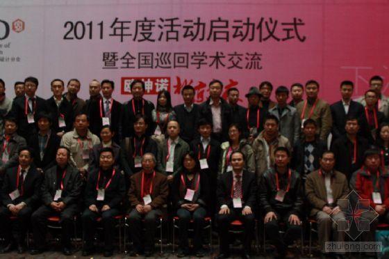 CIID2011年度活动启动仪式暨全国巡回学术交流成功举办