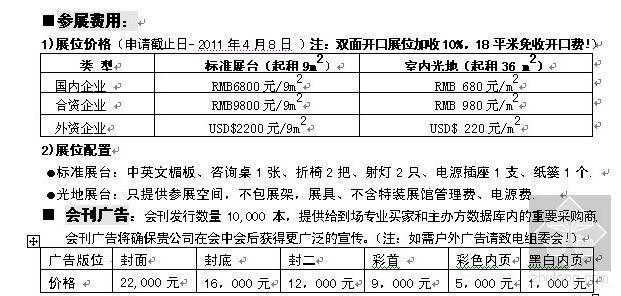 2011中国(宁波)国际灯具灯饰采购交易会暨LED照明展览会