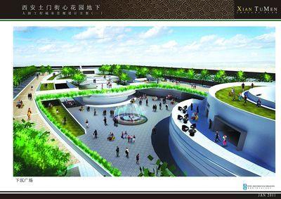 西安:土门街心花园年内建人防工程