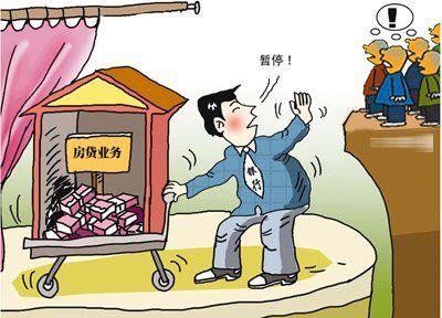 广州部分银行停止按揭贷款 或冲击开发商资金