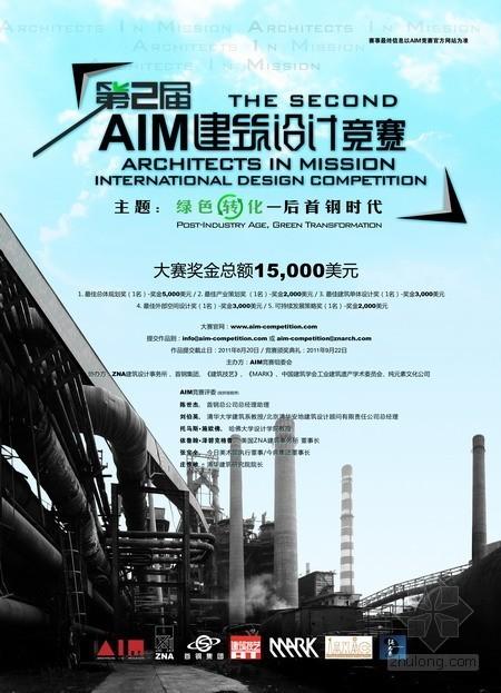 2011年AIM建筑设计竞赛征集作品
