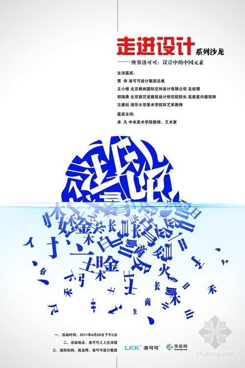 """筑龙网室内频道""""走进设计""""系列沙龙28日举行"""
