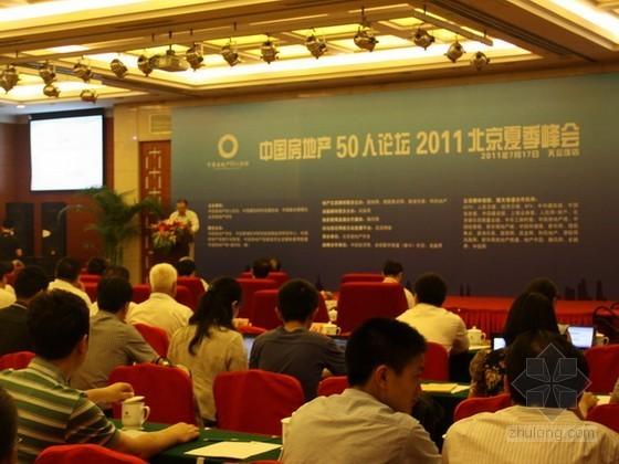 中国房地产50人论坛2011年北京夏季峰会隆重举行(文字实录)