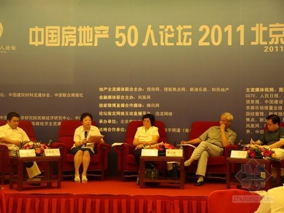 企业融资战略与模式创新——中国房地产50人论坛