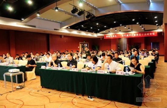 当代新中式建筑设计高峰论坛在京举办