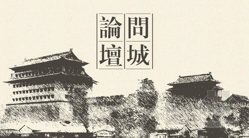 """《问城》论坛——开启中央美院城市设计学院""""城视""""系列文化运动序幕"""