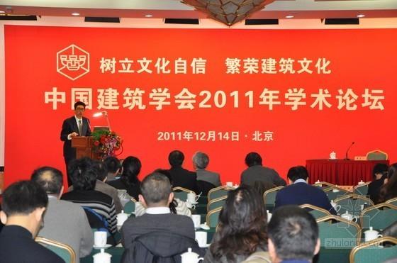 中国建筑学会2011年学术论坛 文字实录