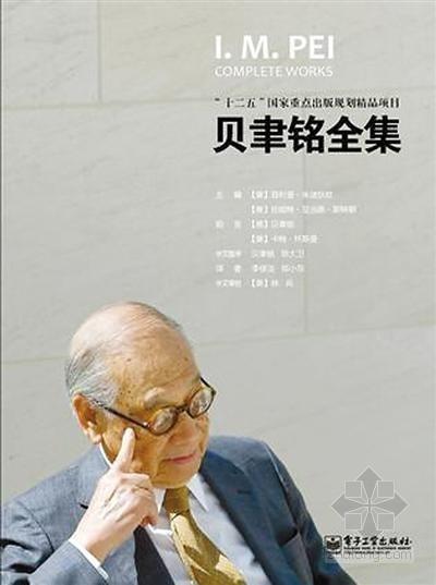 完整呈现生平杰作 《贝聿铭传》中文版出版