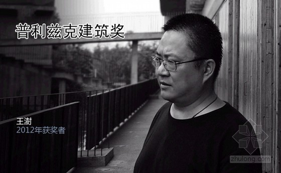 中国建筑师王澍荣获2012年普利兹克建筑奖